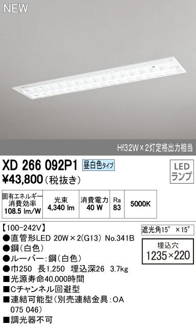 【最安値挑戦中!最大34倍】照明器具 オーデリック XD266092P1(ランプ別梱) ベースライト 直管形LEDランプ 埋込型 下面開放型(ルーバー) 2灯用 昼白色 [(^^)]
