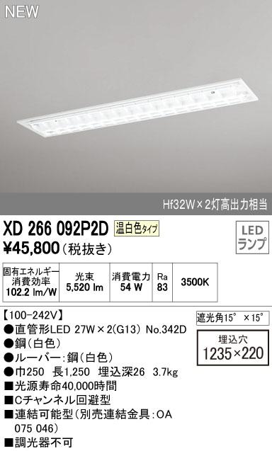【最安値挑戦中!最大34倍】照明器具 オーデリック XD266092P2D(ランプ別梱) ベースライト 直管形LEDランプ 埋込型 下面開放型(ルーバー) 2灯用 温白色 [(^^)]