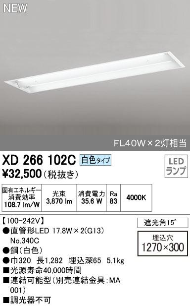 【最安値挑戦中!最大34倍】照明器具 オーデリック XD266102C(ランプ別梱) ベースライト 直管形LEDランプ 埋込型 下面開放型(幅広) 2灯用 白色 [(^^)]