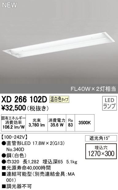 【最安値挑戦中!最大34倍】照明器具 オーデリック XD266102D(ランプ別梱) ベースライト 直管形LEDランプ 埋込型 下面開放型(幅広) 2灯用 温白色 [(^^)]