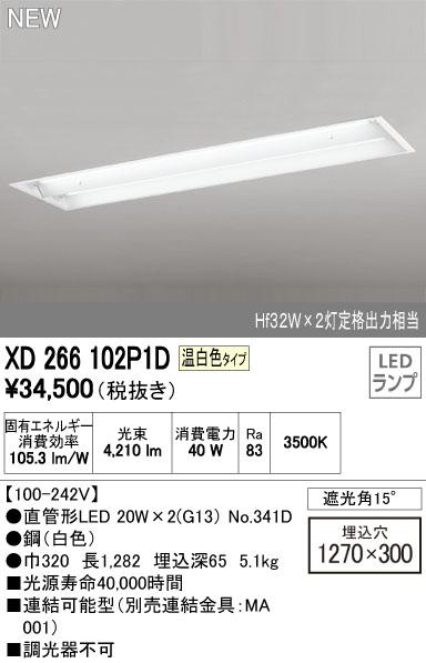 【最安値挑戦中!最大34倍】照明器具 オーデリック XD266102P1D(ランプ別梱) ベースライト 直管形LEDランプ 埋込型 下面開放型(幅広) 2灯用 温白色 [(^^)]