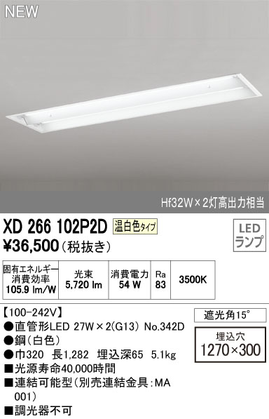 【最安値挑戦中!最大34倍】照明器具 オーデリック XD266102P2D(ランプ別梱) ベースライト 直管形LEDランプ 埋込型 下面開放型(幅広) 2灯用 温白色 [(^^)]