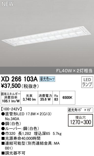 【最安値挑戦中!最大34倍】照明器具 オーデリック XD266103A(ランプ別梱) ベースライト 直管形LEDランプ 埋込型 下面開放型(ルーバー・幅広) 2灯用 昼光色 [(^^)]