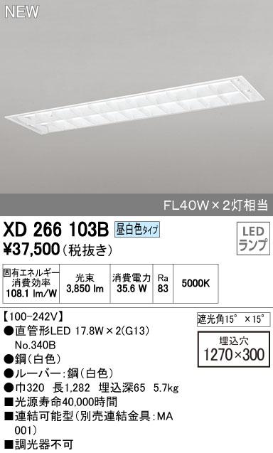 【最安値挑戦中!最大34倍】照明器具 オーデリック XD266103B(ランプ別梱) ベースライト 直管形LEDランプ 埋込型 下面開放型(ルーバー・幅広) 2灯用 昼白色 [(^^)]
