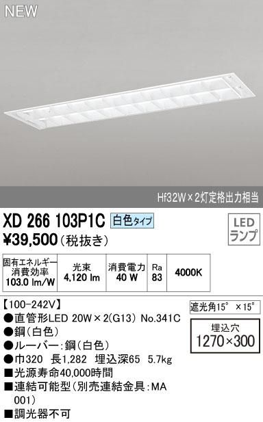 【最安値挑戦中!最大34倍】照明器具 オーデリック XD266103P1C(ランプ別梱) ベースライト 直管形LEDランプ 埋込型 下面開放型(ルーバー・幅広) 2灯用 白色 [(^^)]