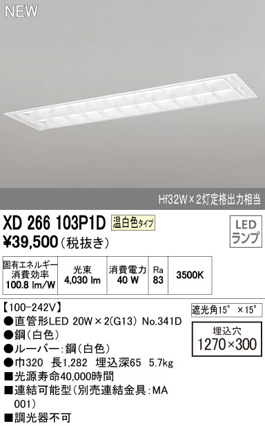 【最安値挑戦中!最大34倍】照明器具 オーデリック XD266103P1D(ランプ別梱) ベースライト 直管形LEDランプ 埋込型 下面開放型(ルーバー・幅広) 2灯用 温白色 [(^^)]