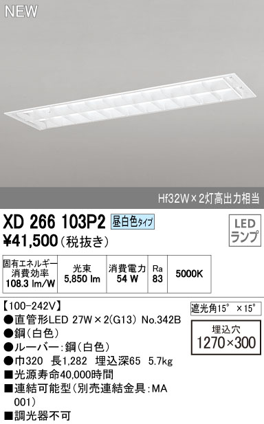 【最安値挑戦中!最大34倍】照明器具 オーデリック XD266103P2(ランプ別梱) ベースライト 直管形LEDランプ 埋込型 下面開放型(ルーバー・幅広) 2灯用 昼白色 [(^^)]