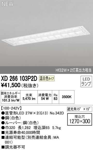 【最安値挑戦中!最大34倍】照明器具 オーデリック XD266103P2D(ランプ別梱) ベースライト 直管形LEDランプ 埋込型 下面開放型(ルーバー・幅広) 2灯用 温白色 [(^^)]