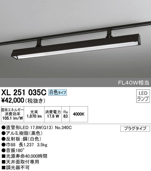 【最安値挑戦中!最大34倍】照明器具 オーデリック XL251035C(ランプ別梱) ライティングダクトレール用ベースライト 直管形LEDランプ 白色 黒色 [(^^)]
