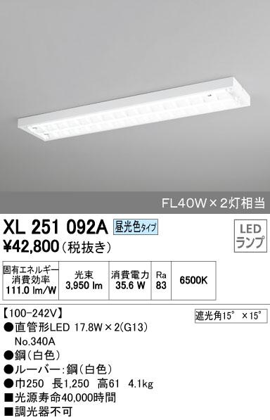 【最安値挑戦中!最大34倍】照明器具 オーデリック XL251092A(ランプ別梱) ベースライト 直管形LEDランプ 直付型 下面開放型(ルーバー) 2灯用 昼光色 [(^^)]