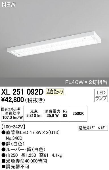 【最安値挑戦中!最大34倍】照明器具 オーデリック XL251092D(ランプ別梱) ベースライト 直管形LEDランプ 直付型 下面開放型(ルーバー) 2灯用 温白色 [(^^)]
