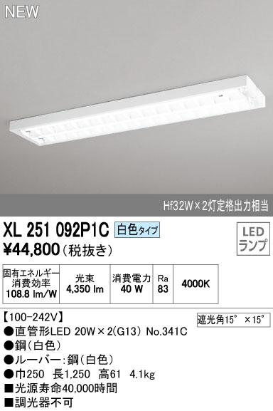 【最安値挑戦中!最大34倍】照明器具 オーデリック XL251092P1C(ランプ別梱) ベースライト 直管形LEDランプ 直付型 下面開放型(ルーバー) 2灯用 白色 [(^^)]