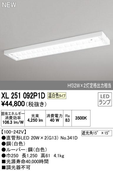 【最安値挑戦中!最大34倍】照明器具 オーデリック XL251092P1D(ランプ別梱) ベースライト 直管形LEDランプ 直付型 下面開放型(ルーバー) 2灯用 温白色 [(^^)]