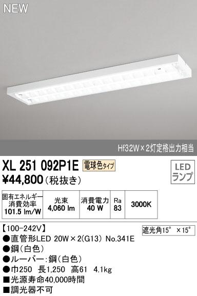 【最安値挑戦中!最大34倍】照明器具 オーデリック XL251092P1E(ランプ別梱) ベースライト 直管形LEDランプ 直付型 下面開放型(ルーバー) 2灯用 電球色 [(^^)]