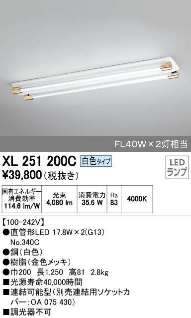 【最安値挑戦中!最大34倍】照明器具 オーデリック XL251200C(ソケットカバー・ランプ別梱) ベースライト 直管形LEDランプ 直付型 2灯用 白色 金色 [(^^)]