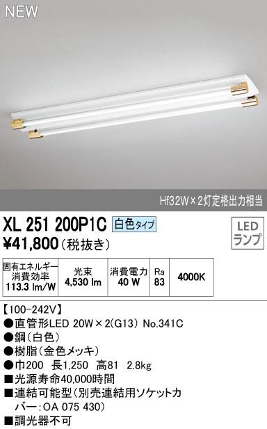 【最安値挑戦中!最大34倍】照明器具 オーデリック XL251200P1C(ソケットカバー・ランプ別梱) ベースライト 直管形LEDランプ 直付型 2灯用 白色 金色 [(^^)]