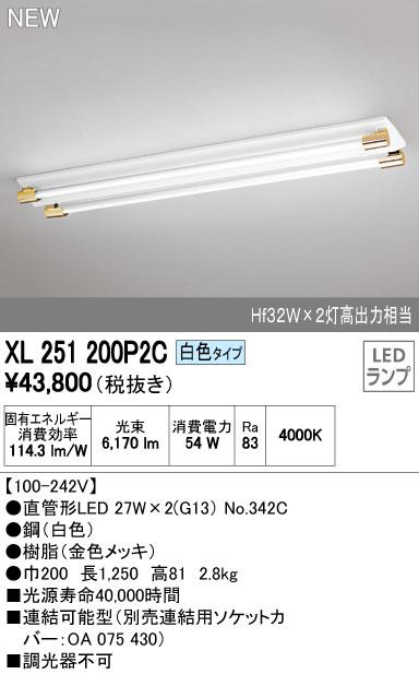【最安値挑戦中!最大34倍】照明器具 オーデリック XL251200P2C(ソケットカバー・ランプ別梱) ベースライト 直管形LEDランプ 直付型 2灯用 白色 金色 [(^^)]