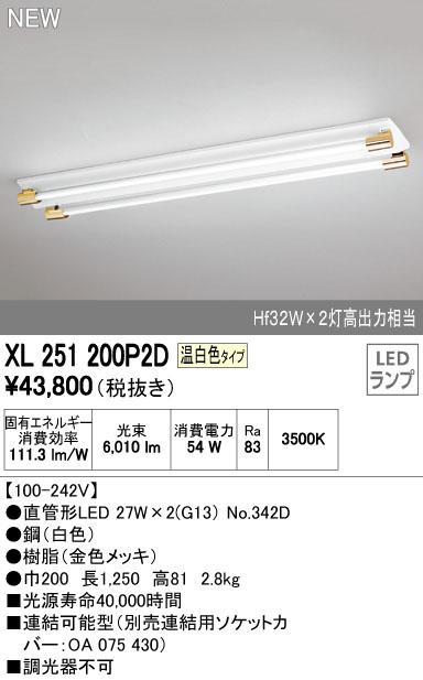【最安値挑戦中!最大34倍】照明器具 オーデリック XL251200P2D(ソケットカバー・ランプ別梱) ベースライト 直管形LEDランプ 直付型 2灯用 温白色 金色 [(^^)]