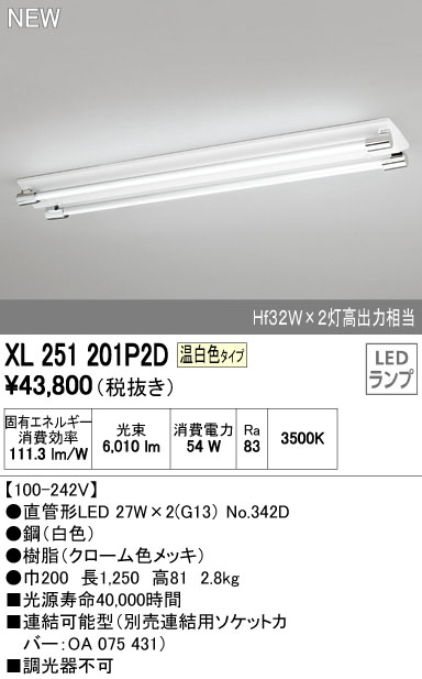【最安値挑戦中!最大23倍】照明器具 オーデリック XL251201P2D(ソケットカバー・ランプ別梱) ベースライト 直管形LEDランプ 直付型 2灯用 温白色 クローム色 [(^^)]