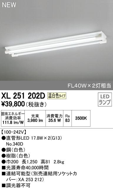 【最安値挑戦中!最大34倍】照明器具 オーデリック XL251202D(ソケットカバー・ランプ別梱) ベースライト 直管形LEDランプ 直付型 2灯用 温白色 白色 [(^^)]