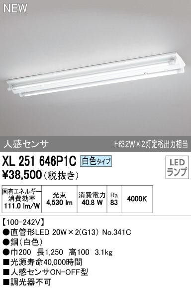 【最安値挑戦中!最大34倍】照明器具 オーデリック XL251646P1C(ランプ別梱) ベースライト 直管形LEDランプ 直付型 逆冨士型(人感センサ) 2灯用 白色 [(^^)]