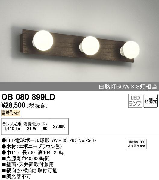 【最安値挑戦中!最大34倍】照明器具 オーデリック OB080899LD ブラケットライト LEDランプ 電球色タイプ [∀(^^)]