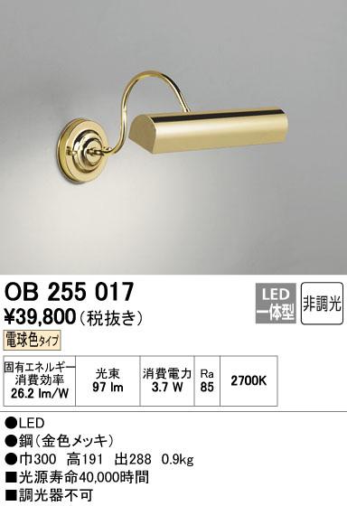【最安値挑戦中!最大33倍】照明器具 オーデリック OB255017 ブラケットライト LED 電球色タイプ [∀(^^)]