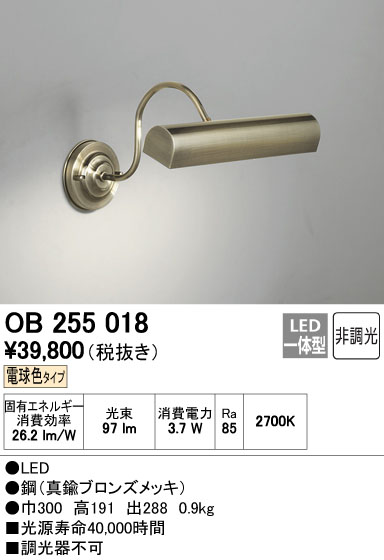 【最安値挑戦中!最大34倍】照明器具 オーデリック OB255018 ブラケットライト LED 電球色タイプ [∀(^^)]