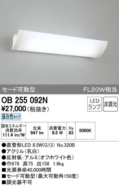 【最安値挑戦中!最大23倍】照明器具 オーデリック OB255092N ブラケットライト LED FL20W×1灯クラス 昼白色タイプ [∀(^^)]