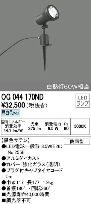 【最安値挑戦中!最大34倍】照明器具 オーデリック OG044170ND エクステリア スポットライト 一般形8.5W 昼白色タイプ 防雨型 [∀(^^)]