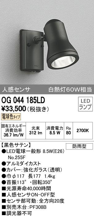 【最安値挑戦中!最大34倍】照明器具 オーデリック OG044185LD エクステリア スポットライト 一般形8.5W 電球色タイプ 防雨型 [∀(^^)]