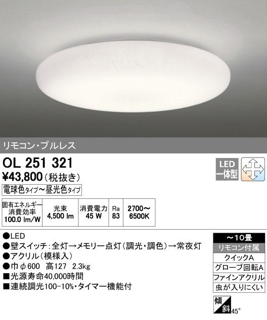 【最安値挑戦中!最大33倍】照明器具 オーデリック OL251321 和風シーリングライト LED 調光・調色 リモコン付属 昼光色~電球色タイプ ~10畳 [∀(^^)]
