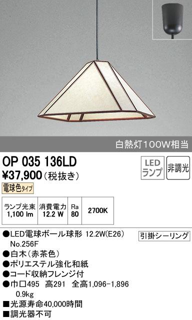 【最安値挑戦中!最大33倍】照明器具 オーデリック OP035136LD 和風ペンダントライト LEDランプ 電球色タイプ [∀(^^)]