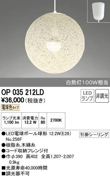 【最安値挑戦中!最大34倍】照明器具 オーデリック OP035212LD 和風ペンダントライト LEDランプ 電球色タイプ [∀(^^)]