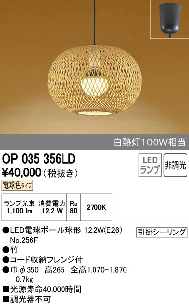 【最安値挑戦中!最大34倍】照明器具 オーデリック OP035356LD 和風ペンダントライト LEDランプ 電球色タイプ [∀(^^)]
