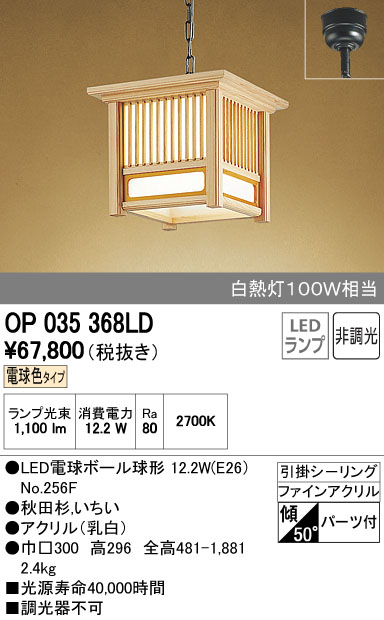 【最安値挑戦中!最大34倍】照明器具 オーデリック OP035368LD 和風ペンダントライト LEDランプ 電球色タイプ [∀(^^)]