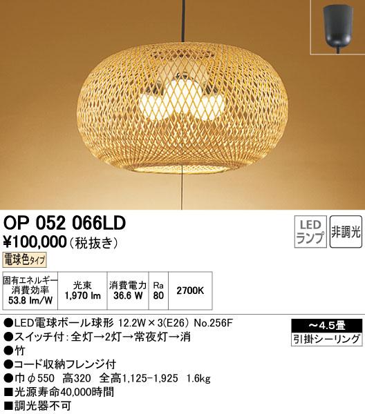 【最安値挑戦中!最大24倍】照明器具 オーデリック OP052066LD 和風ペンダントライト LEDランプ 電球色タイプ ~4.5畳 [∀(^^)]