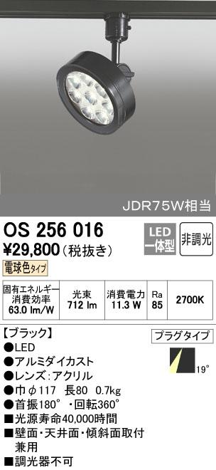 【最安値挑戦中!最大34倍】照明器具 オーデリック OS256016 スポットライト ダイクロハロゲン75WクラスLED8灯 電球色 ブラック [∀(^^)]