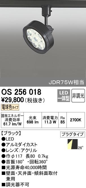 【最安値挑戦中!最大34倍】照明器具 オーデリック OS256018 スポットライト ダイクロハロゲン75WクラスLED8灯 電球色 ブラック [∀(^^)]