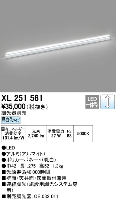 【最安値挑戦中!最大34倍】照明器具 オーデリック XL251561 間接照明 LED ラインライト 昼白色 施設向け 連続調光 調光器別売 ランプ交換不可 [(^^)]