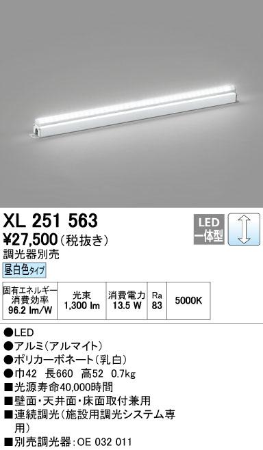 【最安値挑戦中!最大34倍】照明器具 オーデリック XL251563 間接照明 LED ラインライト 昼白色 施設向け 連続調光 調光器別売 ランプ交換不可 [(^^)]