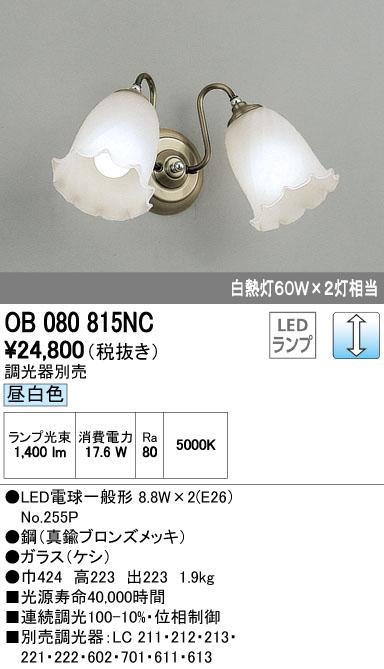【最安値挑戦中!最大34倍】オーデリック OB080815NC ブラケットライト LED電球一般形 昼白色タイプ 白熱灯60W×2灯相当 調光器別売 [∀(^^)]