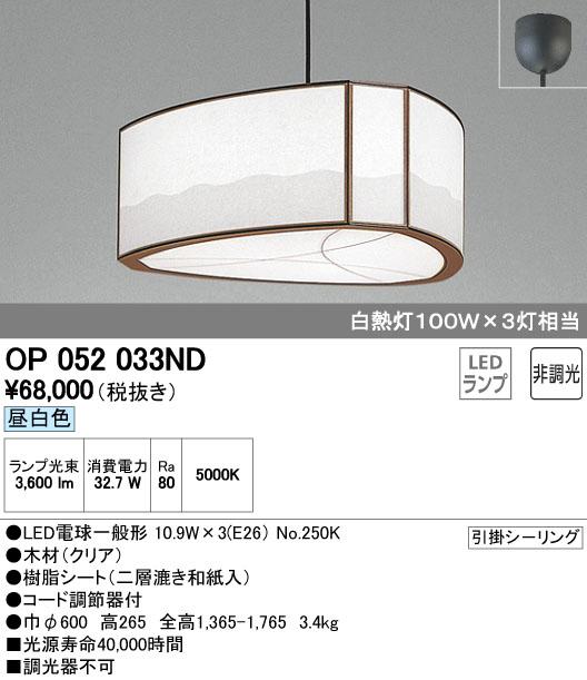 【最安値挑戦中!最大34倍】オーデリック OP052033ND 和風照明 LED電球一般形12.2W×3 昼白色 非調光 引掛シーリング 木材・クリア 和紙入 [∀(^^)]