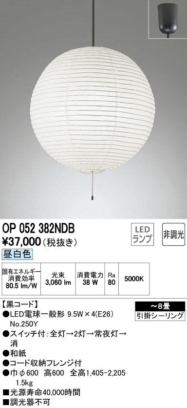 【最安値挑戦中!最大34倍】オーデリック OP052382NDB(2梱包) 和風照明 LED電球一般形12.2W×4 昼白色 ~8畳 非調光 引掛シーリング 和紙 黒コード [∀(^^)]