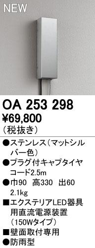 【最安値挑戦中!最大34倍】オーデリック OA253298 照明部材 電源装置(50Wタイプ) プラグ付キャプタイヤコード2.5mシルバー [∀(^^)]