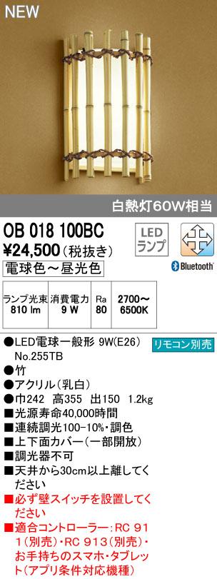 【最安値挑戦中!最大34倍】オーデリック OB018100BC LEDブラケットライト LED 調光・調色 白熱灯60W相当 Bluetooth通信対応 リモコン別売 [∀(^^)]