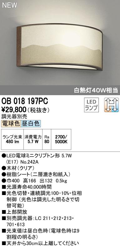 【最安値挑戦中!最大34倍】オーデリック OB018197PC LEDブラケットライト LED 光色切替調光 白熱灯40W相当 二層漉き和紙入 調光器別売 [∀(^^)]
