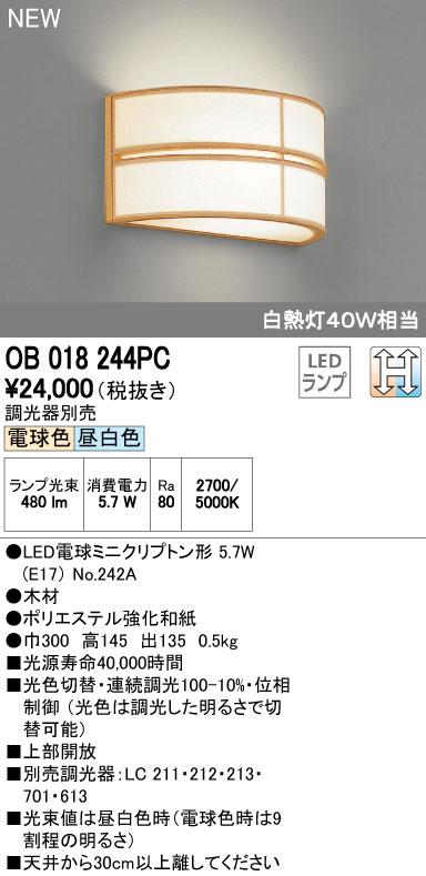 【最安値挑戦中!最大34倍】オーデリック OB018244PC LEDブラケットライト LED 光色切替調光 白熱灯40W相当 ポリエステル強化和紙 調光器別売 [∀(^^)]