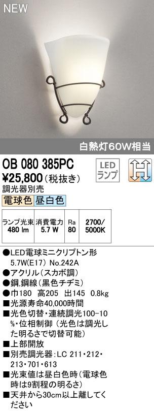 【最安値挑戦中!最大34倍】オーデリック OB080385PC LEDブラケットライト LED 光色切替調光 白熱灯60W相当 アクリル 調光器別売 [∀(^^)]