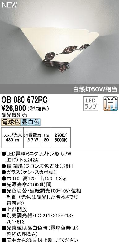 【最安値挑戦中!最大34倍】オーデリック OB080672PC LEDブラケットライト LED 光色切替調光 白熱灯60W相当 ブロンズ色古味 調光器別売 [∀(^^)]